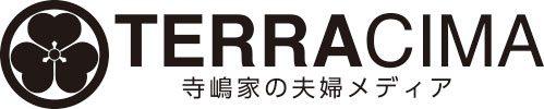 TERRA CIMA | 寺嶋家の夫婦メディア